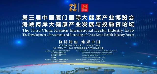 第三届海峡两岸大健康产业发展与投融资论坛举办