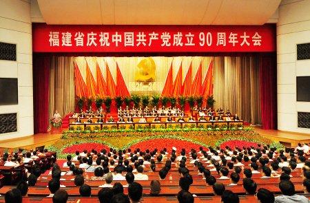 我省隆重举行大会庆祝中国共产党成立90周年