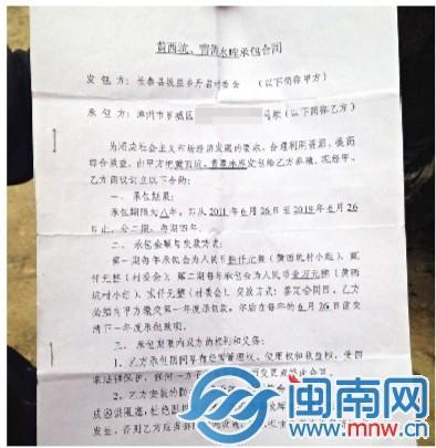李志昂儿媳马颖承包水库生态鱼养殖的协议
