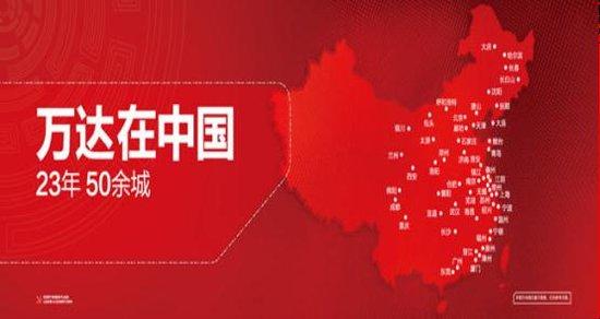 万达在中国  九年打造一个商业巨舰