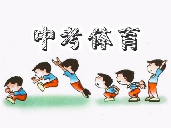 福州初三体育升学考 由仪器测成绩