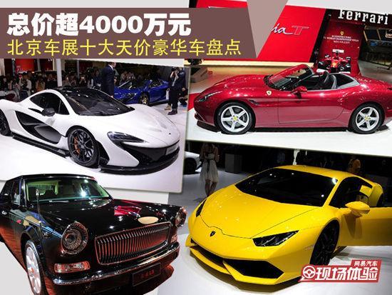 2014北京车展十大天价车品牌参展新车售价(万元)迈凯轮P1旗舰版图片