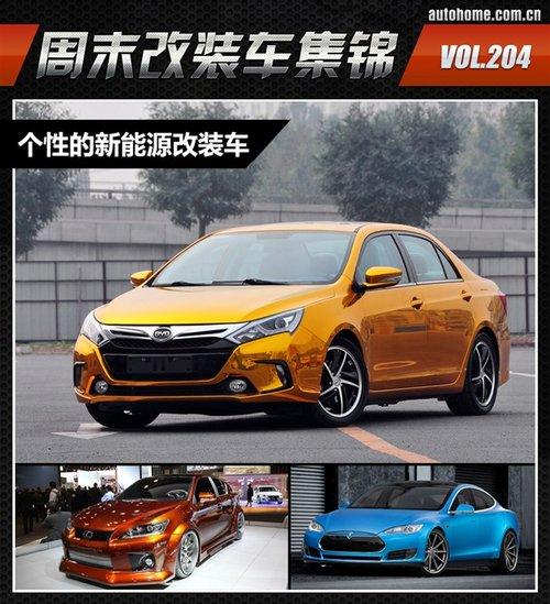 ●中国的新能源改装车——比亚迪秦-周末改装车集锦 新能源改装车高清图片