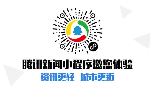 """功能强大!""""腾讯新闻""""小程序新版上线啦"""