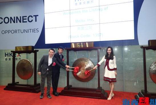 美图成功上市首日平稳收盘 总市值达359亿港元