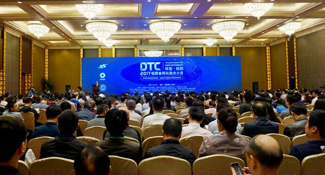 2017年福建省两化融合大会在榕成功举办