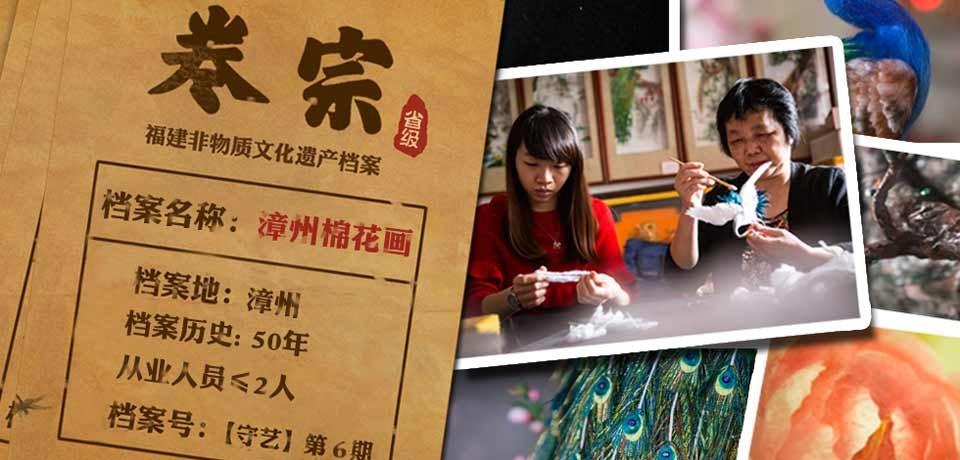 漳州棉花画