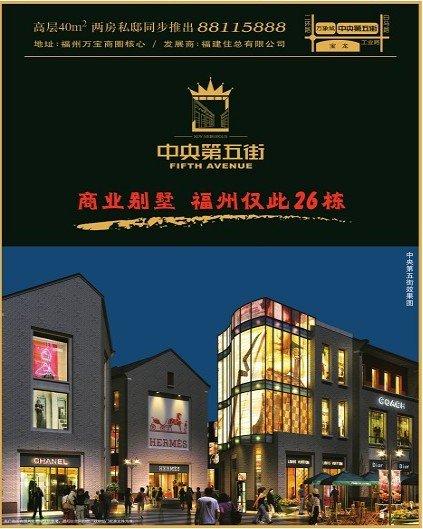 中央第五街商业别墅 福州仅此26栋