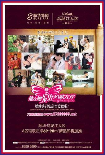 """乌龙江大区""""爱在玛歌左岸"""" 征集甜蜜婚纱秀"""