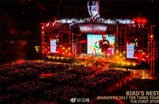 汪峰鸟巢演唱会深情告白章子怡  12月16日厦门继续唱