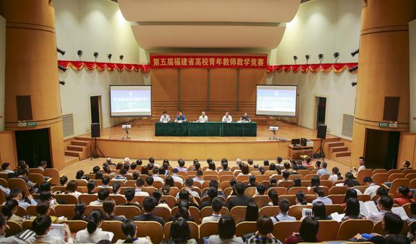 第五届福建省高校青年教师教学竞