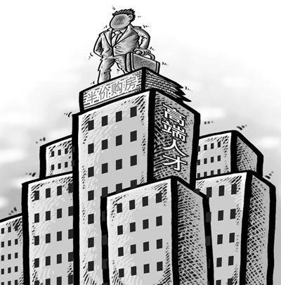"""杭州""""人才房""""计划惹议 高端人才可半价购房"""