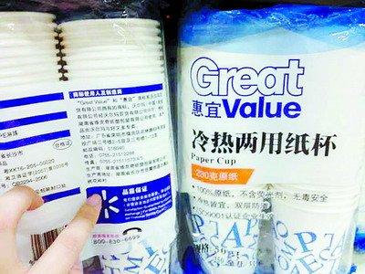 沃尔玛惠宜牌纸杯脱色试验不合格 或危害健康