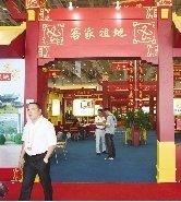 三明市18家茶企抱团参加茶博会