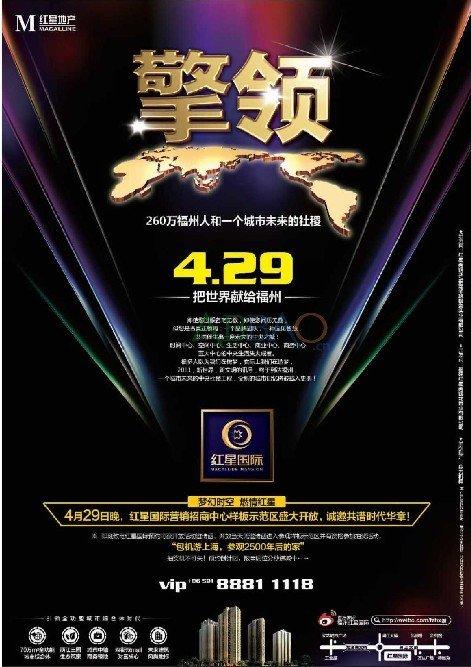 红星国际4月29日晚营销中心样板区盛大开放