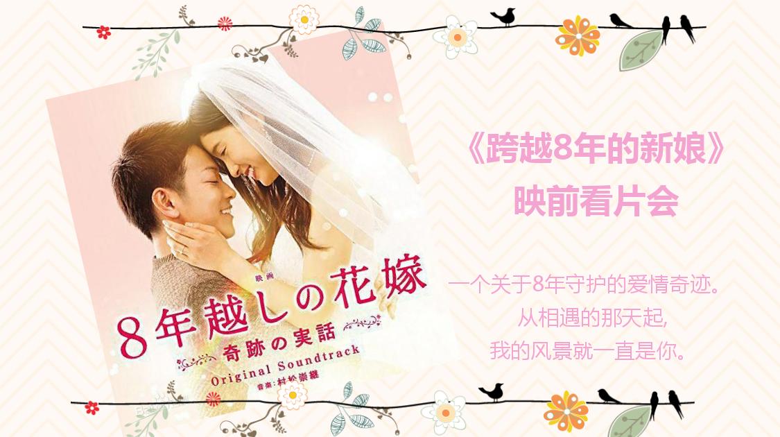 【观影福利】《跨越8年的新娘》抢先看 20个名额免费送