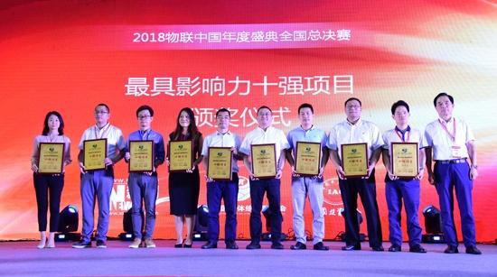 2018物联中国年度盛典全国总决赛在厦举行 双十强项目揭晓