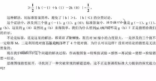 2016年全国卷高考数学解题四大策略!
