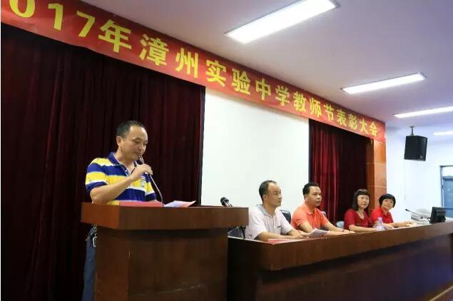 """漳州一中学教师节发250万""""天价奖金"""""""