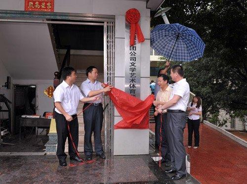 辉煌水暖集团成立福建省第一家民营企业文联