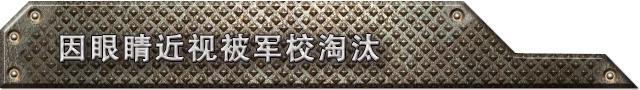 抗战老兵之林章骐:出身名门将后 亲历福州沦陷