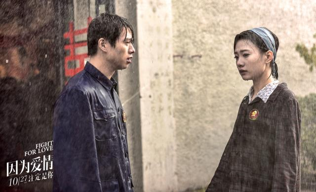 《因为爱情》10月27日全国公映  魏大勋郭姝彤爆笑寻爱