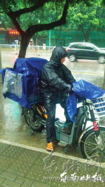 雨中快递员卡通