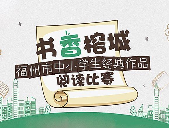 书香榕城阅读比赛