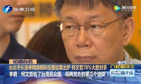 台湾年轻人如何看柯文哲?