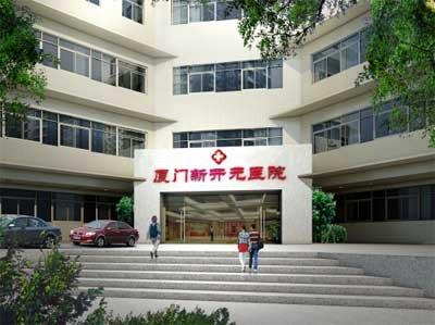 厦门新开元医院