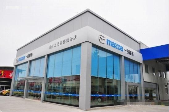 一汽马自达福州太元4S店正式开业