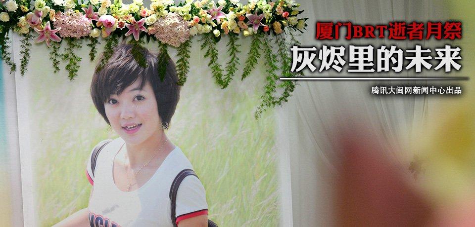 厦门BRT惨案逝者月祭