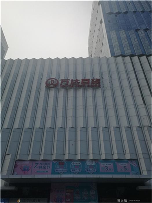 2017世界旅游小姐福建赛区七夕争艳福州万达百货