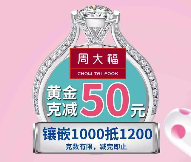 国际超模特金大川担任周大福店长为你亲选首饰 100多品牌优惠炸裂