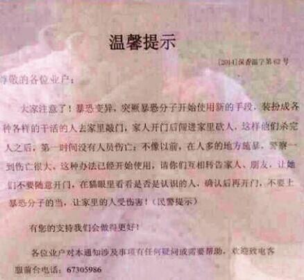 网传暴恐分子乔装入室施暴 警方:福州未发生