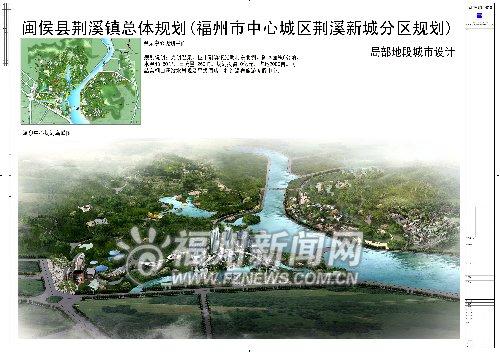 荆溪将打造福州新兴城区