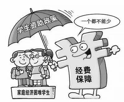 福建:建档立卡等家庭经济困难学生可免普高学费