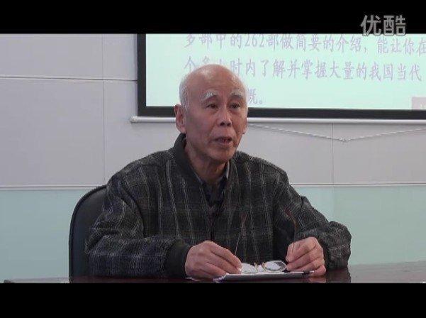 文化讲堂(96)郭启宗教授《中国小说概述》