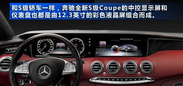 和s级轿车一样, 奔驰全新 s 级 coupe 的中控显示屏和仪表盘也都是