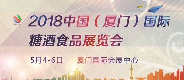2018中国(厦门)国际糖酒食品展览会将于5月4日开幕