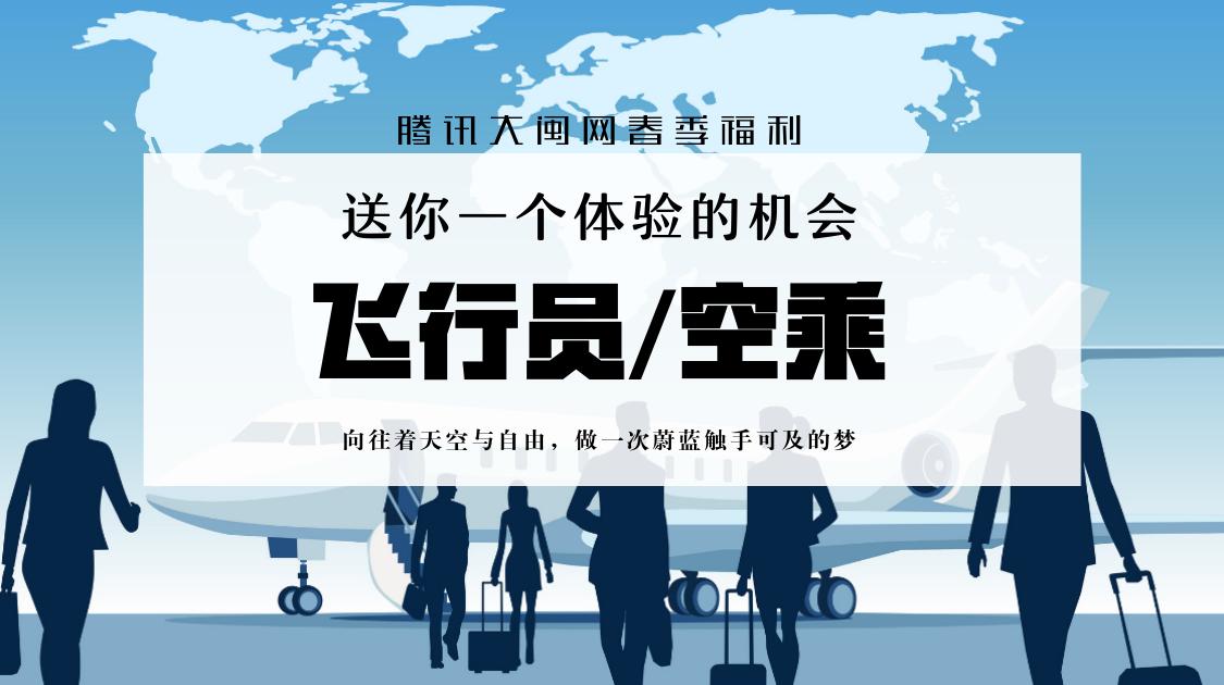 """""""【福利】月薪过万,环球旅行,你想体验一下空姐空少的生活吗?!"""
