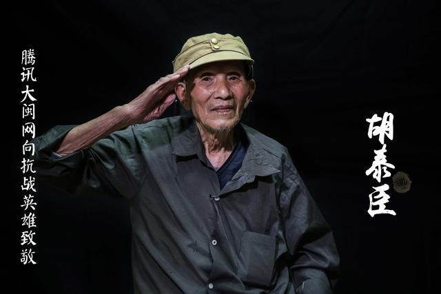 胡泰臣:黄埔军校毕业的国民兵团督练员