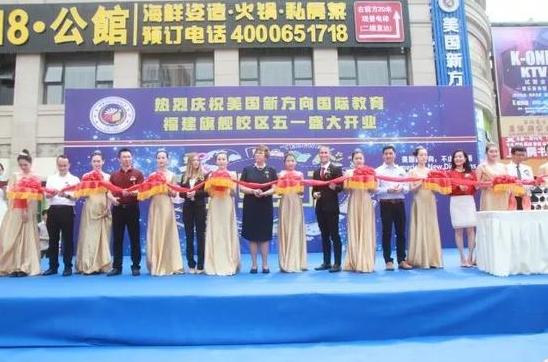 美国新方向国际教育福建旗舰校区在福州正式开业