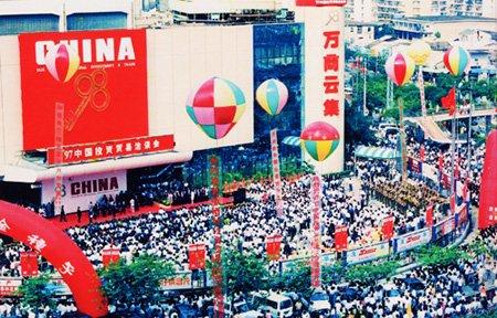 中国国际投资贸易洽谈会:历届回顾