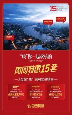 中庚15周年庆 3盘大聚惠周周推出15套特惠房