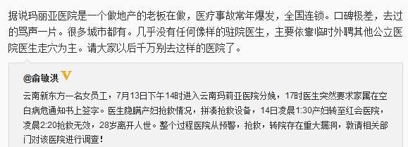 俞敏洪炮轰莆田系医院:千万别去这样的医院