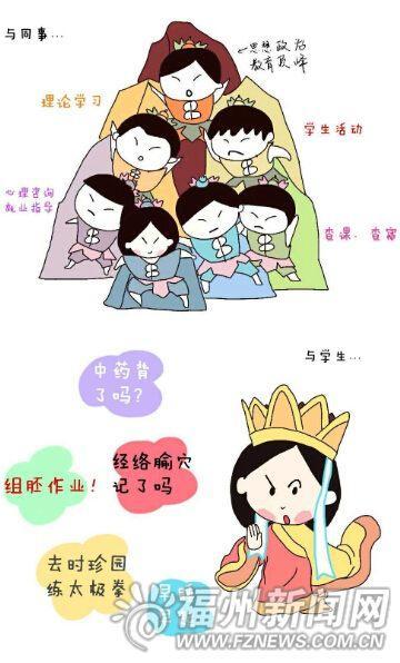 福州美女辅导员漫画记录挂职生活 网友赞好有爱图片