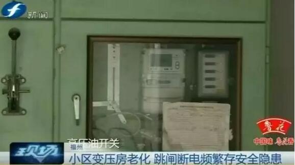 福州老旧小区变压房老化严重 常跳闸断电存隐患