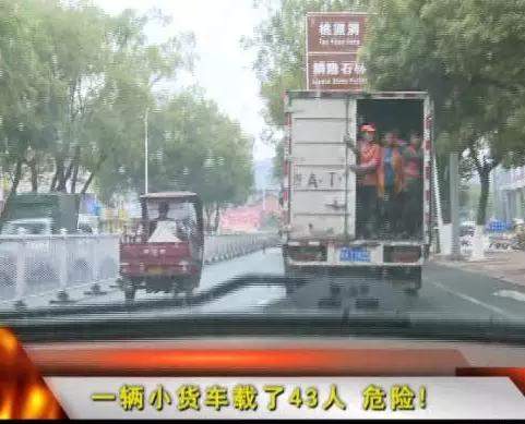 危险!三明一8平方米的货车车厢竟挤进43名成人