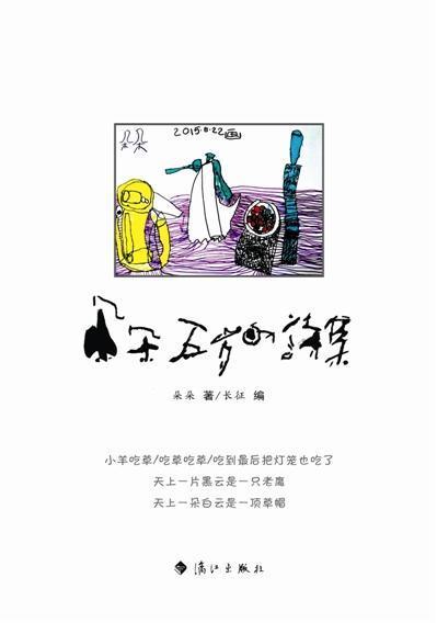 """5岁女孩出版诗集 夺走""""中国最小诗人""""头衔"""
